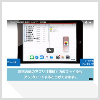 【おすすめ機能紹介/iOSアプリ 活用編】外出先でも直観的な操作でセキュアなファイル共有を実現!
