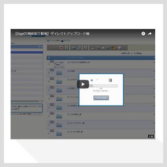 【おすすめ機能紹介/ファイル共有】ソフトウェア不要!ドラッグ&ドロップで簡単ファイルアップロード