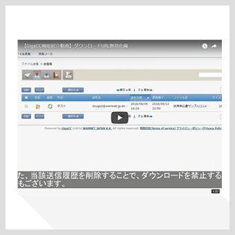 【おすすめ機能紹介/ファイル送信】ファイルの誤送信発生!そんな時にはこの機能