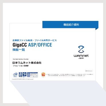 GigaCC ASP/OFFICE 機能一覧資料