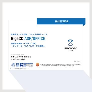 GigaCC ASP/OFFICE 機能別活用例【iOSアプリ編】
