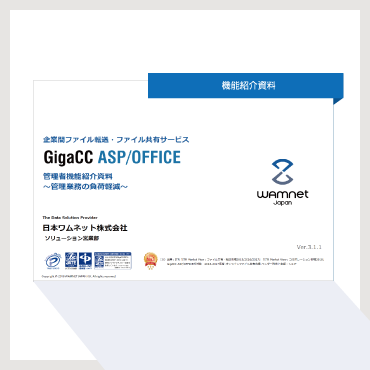 GigaCC ASP/OFFICE 機能紹介資料【管理者機能編】