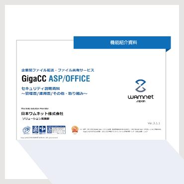 GigaCC ASP/OFFICE 機能紹介資料【セキュリティ編】