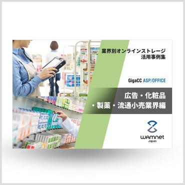 業界別オンラインストレージ活用事例集【広告・化粧品・製薬・流通小売業界編】