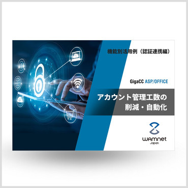 GigaCC ASP/OFFICE 機能別活用例【認証連携編】