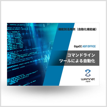 GigaCC ASP/OFFICE 機能別活用例【自動化機能編】