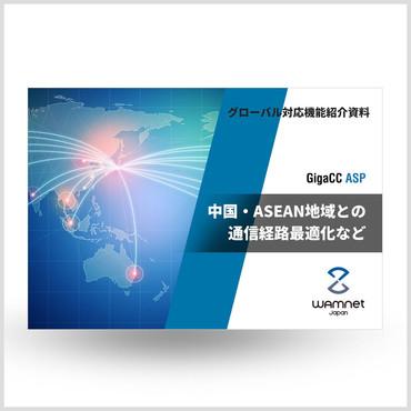 GigaCC ASP/OFFICE 機能紹介資料【グローバル対応機能編】